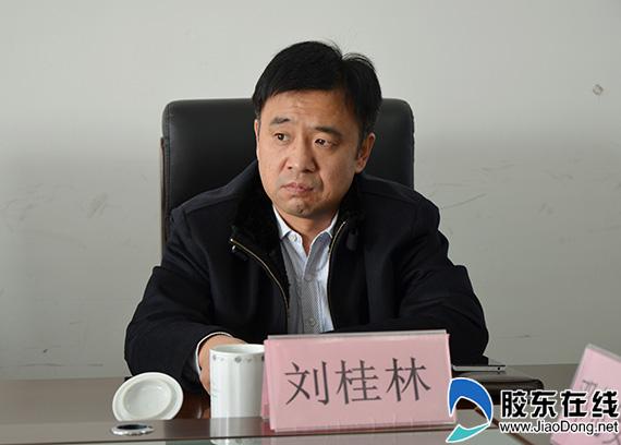 山东天锦律师事务所主任刘桂林提出意见和建议