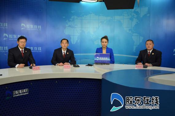 长岛县检察院做客胶东在线直播间图片一