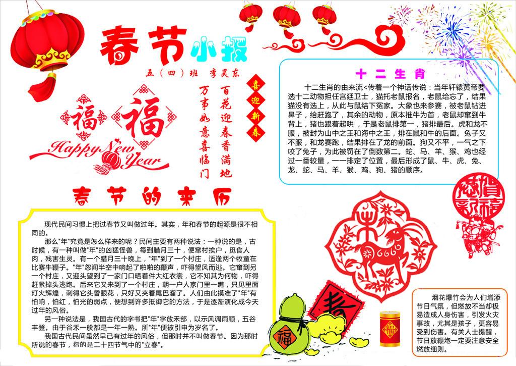 胶东在线小记者春节手抄报要求图片