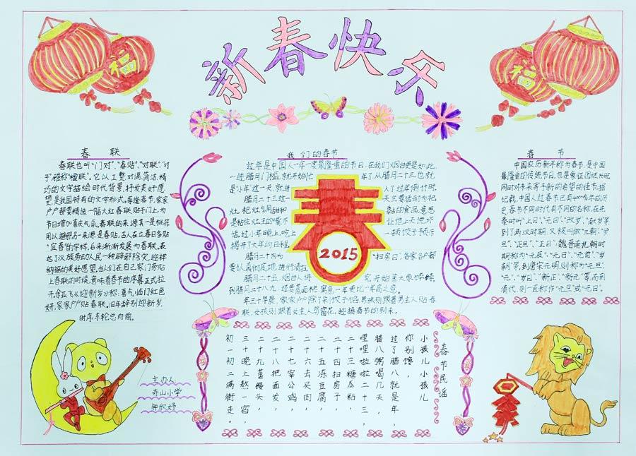 春节手抄报--钟欣妤(奇山小学)