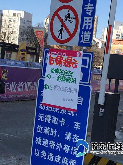 商家春节惠客方式多样 大润发初一免费停车__