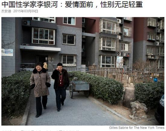 《纽约时报》:对于中国男女同性恋李银河是英雄
