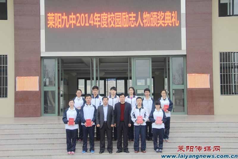 莱阳九中举行学生励志人物颁奖典礼 莱阳新闻