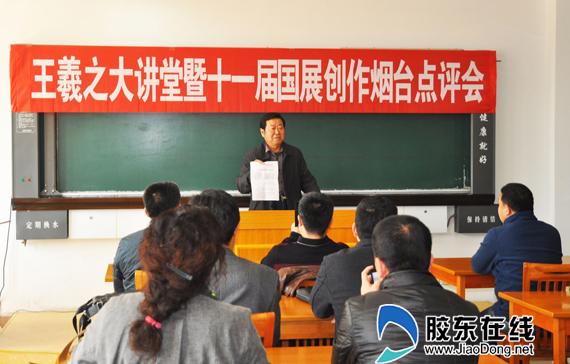 《王羲之大讲堂暨十一届国展创作烟台点评会》会场