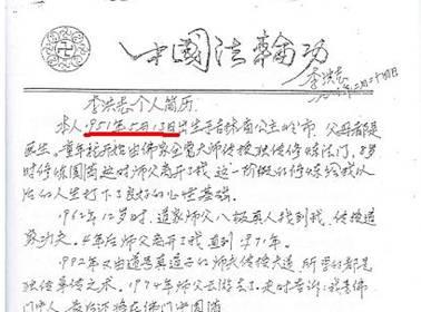 """李洪志1993年2月24日手写的个人简历称:""""本人1951年5月13日出生于图片"""