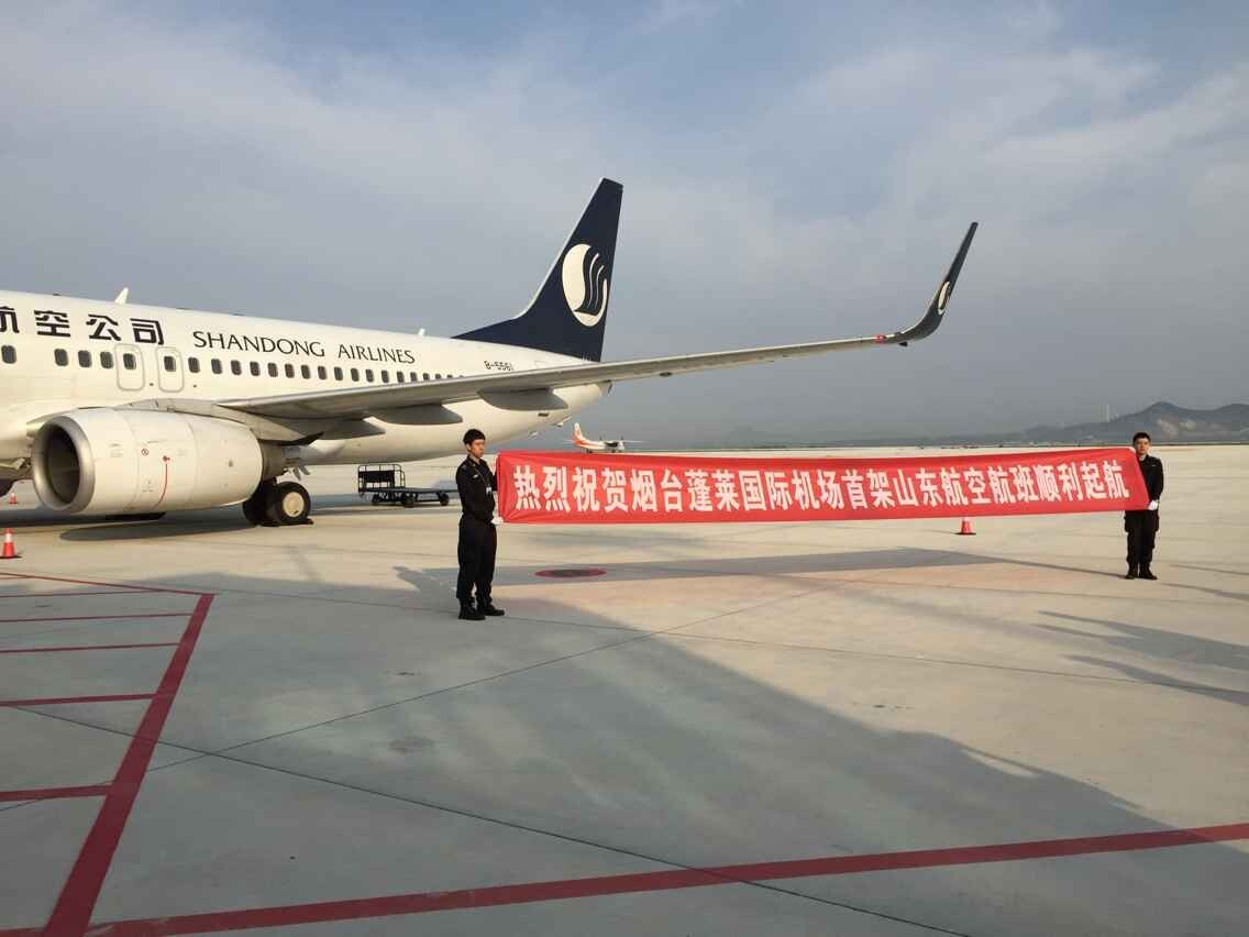 【蓬莱机场】亲们,新机场停机坪上的第一架飞机