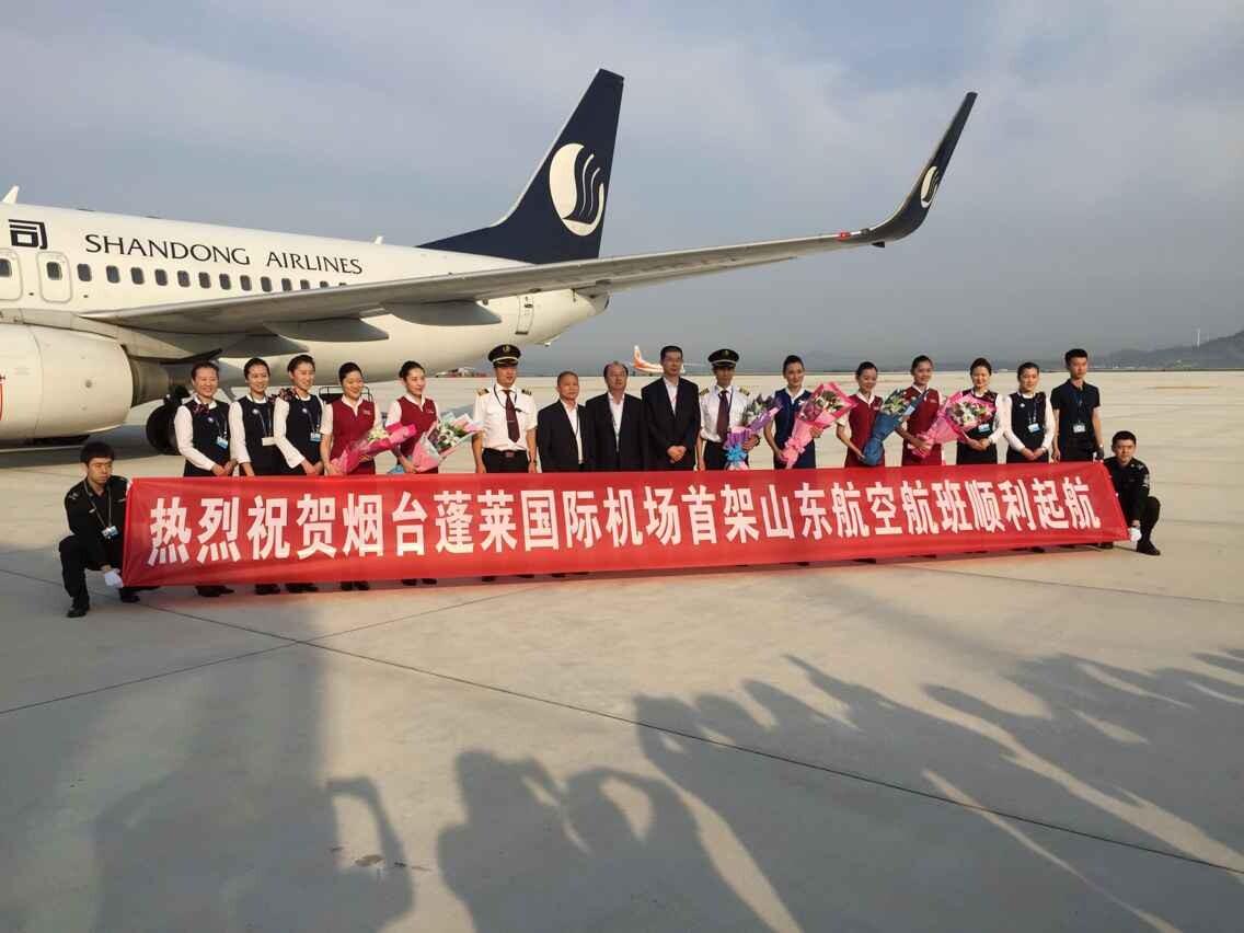 【蓬莱机场】烟台蓬莱国际机场首架山东航班即将