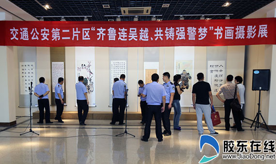 """共铸强警梦""""书画摄影展在烟台画院举行,宁波,上海,连云港,日照,青岛"""
