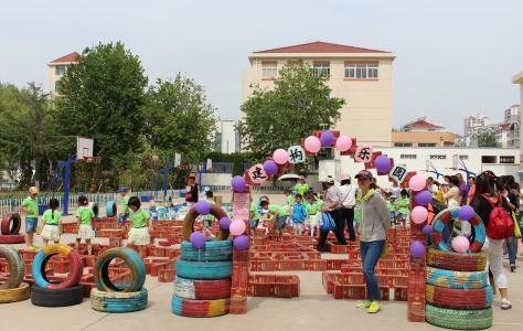莱山区实验幼儿园举办庆六·一亲子游园活动