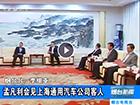 孟凡利会见上海通用汽车公司客人