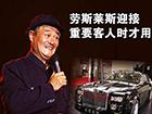 从2.5万到2亿 数一数赵本山的豪华座驾