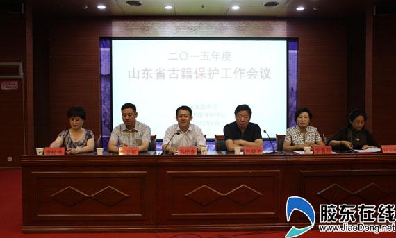 烟台古籍保护工作获省文化厅表彰