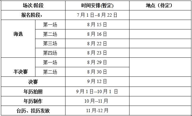 2016烟台年历宝宝大赛报名通知图片