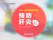 2015年世界肝炎日:预防肝炎 立即行动
