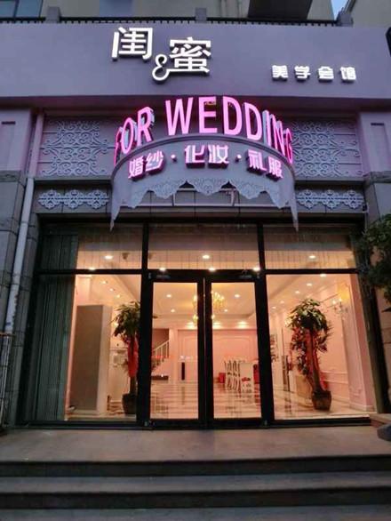 大型全玻璃花店门头装修效果图-90后 小海龟 创业 开私人订制时尚婚纱