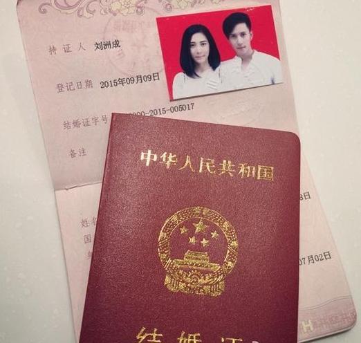 刘洲成晒结婚证