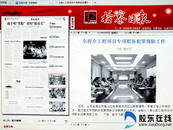 福山东厅检察室新闻稿连续被《检察日报》采用