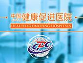 中国健康促进医院
