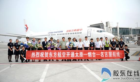"""蓬莱国际机场;10点28分,145名旅客从烟台出发,前往名古屋,标志着""""太原"""