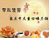 健康生活:盘点中秋十大重口味月饼