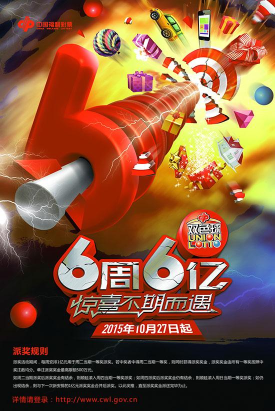 2015年中国福利双色球派奖活动公告 烟台