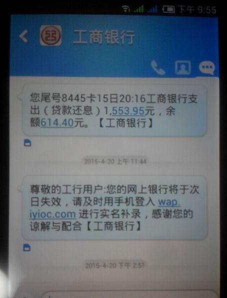 工行短信银行是什么_工商银行短信提示业务收费吗?-