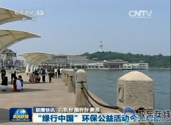 """央视《新闻联播》对首届""""绿行中国""""活动进行报道(资料图)"""