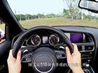 第一人称视角 试驾Audi RS5