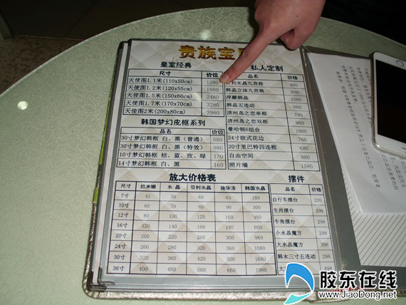 """烟台""""贵族宝贝""""摄影店强制市民消费千元(图)"""