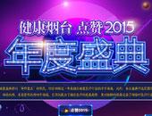 点赞2015 胶东在线健康烟台年度盛典
