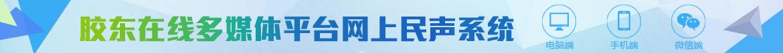 胶东在线多媒体平台网上民声系统