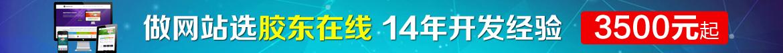 做网站选胶东在线,14年开发经验,3500元起