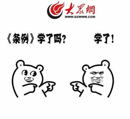 团中央微博网友微表情受党课热赞(图)国内表情包胸包的图片