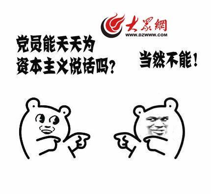 团中央微博网友微表情受党课热赞(图)国内女朋友表情包吗问的在图片