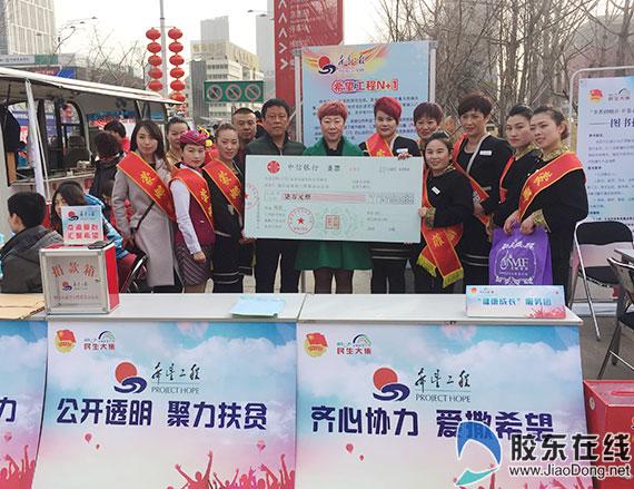 烟台蒙娜蔓菲美容服务有限公司为贫困家庭学生捐款7万元