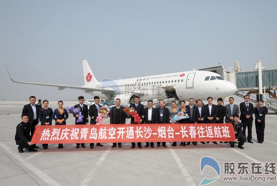 标志着青岛航空长沙-烟台-长春往返航班正式开通