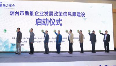 烟台首届企业新动力年会举办 企业政策信息库启动