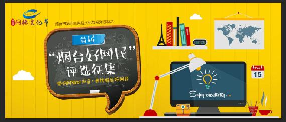 """传播网络正能量 欢迎参与首届""""烟台好网民""""推选图片"""