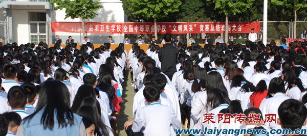 山东省莱阳卫生学校在体育场隆重举行第十二届