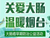 白石肛肠医院:关爱大肠 温暖烟台