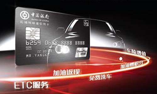 中行爱驾汽车卡和专属etc联名卡