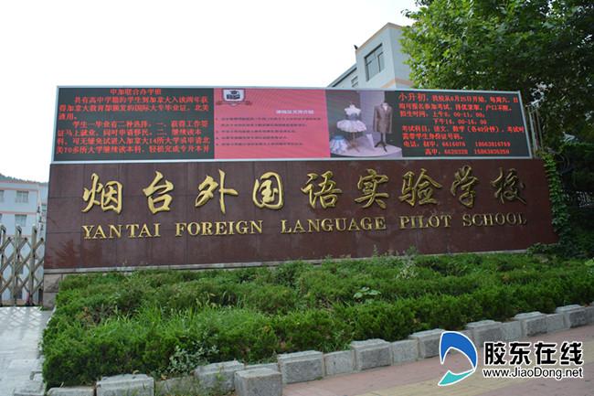 2017年烟台外国语实验学校招生简章照初中生登记图片