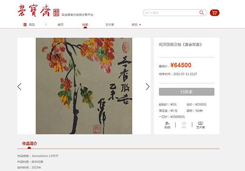 倪萍画作微拍拍出6.45万曝均价超一线画家