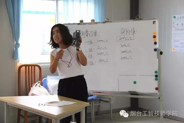 烟台工贸技师学院创业咨询师师资培训班精编_