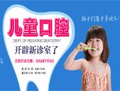 儿童口腔开辟新诊室了 孩子们看牙欢乐多