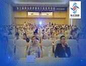 第三届泰山学者国际口腔医学论坛在烟开幕