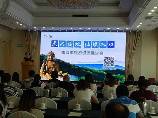 龙口南山旅游推介会在青岛潍坊顺利召开