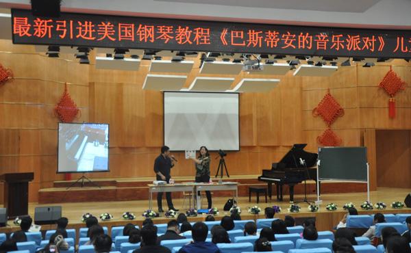 《巴斯蒂安的音乐派对》儿童钢琴启蒙讲解的启示