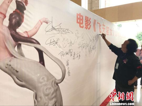 莫言題名電影《飛天窯女》首映聚焦龍泉青瓷