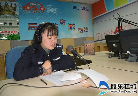 芝罘户籍民警受邀参加广播电台访谈节目(图)
